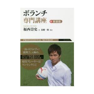 ボランチ専門講座 新・新装版 福西崇史/著 北健一郎/構成