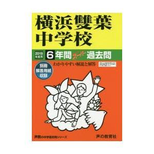 新品本/横浜雙葉中学校 6年間スーパー過去問