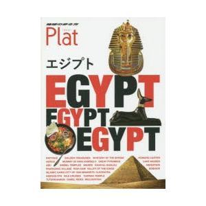 新品本/地球の歩き方Plat 19 エジプト
