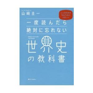 一度読んだら絶対に忘れない世界史の教科書 公立高校教師YouTuberが書いた 山崎圭一/著