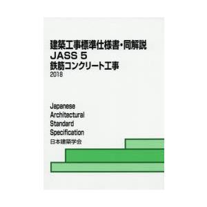 新品本/建築工事標準仕様書・同解説 JASS5 鉄筋コンクリート工事 日本建築学会/編集