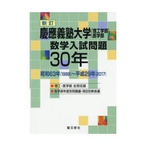 新品本/慶應義塾大学〈理工学部・医学部〉数学入試問題30年 昭和63年〈1988〉〜平成29年〈2017〉