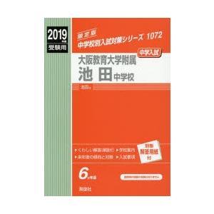 新品本/大阪教育大学附属池田中学校