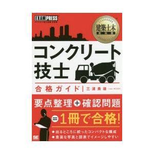 新品本/コンクリート技士合格ガイド コンクリート...の商品画像