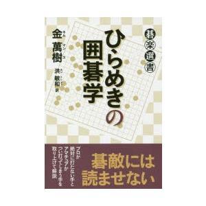 新品本/ひらめきの囲碁学 金萬樹/著 洪敏和/訳
