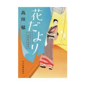 新品本/花だより みをつくし料理帖 特別巻 高田郁/著