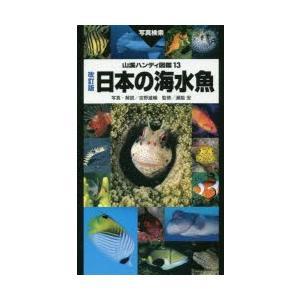 新品本/日本の海水魚 写真検索 吉野雄輔/写真・解説 瀬能宏/監修