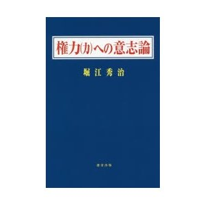 新品本/権力〈力〉への意志論 堀江秀治/著