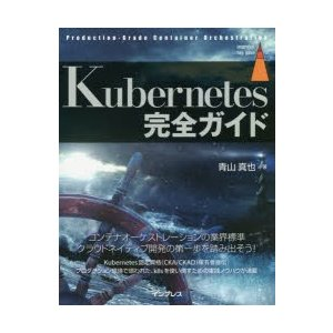 Kubernetes完全ガイド Production‐Grade Container Orchestration 青山真也/著