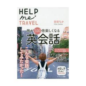 新品本/HELP me TRAVEL 旅が100倍楽しくなる英会話 吉田ちか/著