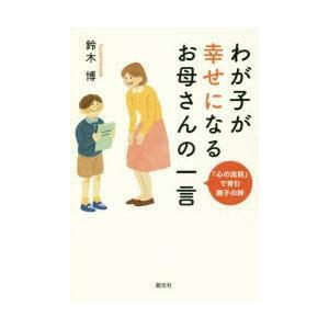 新品本/わが子が幸せになるお母さんの一言 「心の法則」で育む親子の絆 鈴木博/著|dorama2