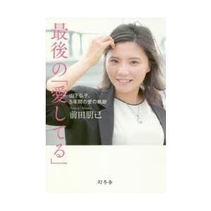 最後の「愛してる」 山下弘子、5年間の愛の軌跡 前田朋己/著