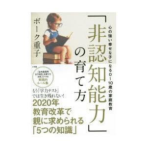 「非認知能力」の育て方 心の強い幸せな子になる0〜10歳の家庭教育 ボーク重子/著|dorama2