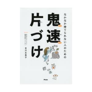 なかなか捨てられない人のための鬼速片づけ 吉川永里子/著