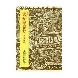 新品本/犬が星見た ロシア旅行 武田百合子/著