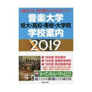 新品本/音楽大学・学校案内 短大・高校・専修・大学院 2019