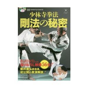 新品本/少林寺拳法剛法の秘密 DVDでよくわかる! SHORINJI KEMPO UNITY/監修 ...