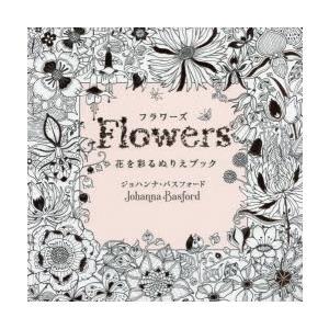 新品本/フラワーズ 花を彩るぬりえブック ジョハンナ・バスフォード/著 〔西本かおる/訳〕