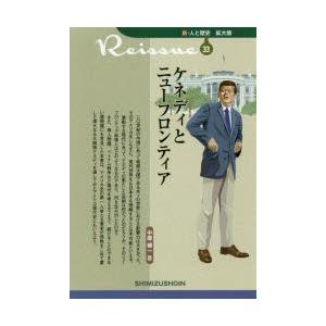 新品本/ケネディとニューフロンティア 中屋健一/著