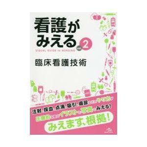 新品本/看護がみえる vol.2 臨床看護技術 医療情報科学研究所/編集