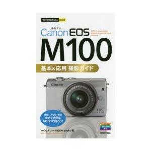 新品本/Canon EOS M100基本&応用撮影ガイド かくたみほ/著 MOSH books/著