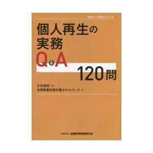 新品本/個人再生の実務Q&A120問 木内道祥/監修 全国倒産処理弁護士ネットワーク/編