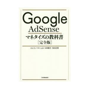 新品本/Google AdSenseマネタイズの教科書 完全版 のんくら/著 a‐ki/著 石田健介/著 染谷昌利/著|dorama2
