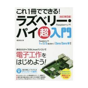 新品本/これ1冊でできる!ラズベリー・パイ超入門 福田和宏/著