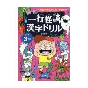 新品本/一行怪談漢字ドリル 小学3年生 吉田悠軌/著
