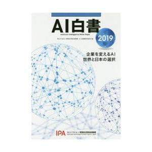 AI白書 2019 企業を変えるAI世界と日本の選択 情報処理推進機構AI白書編集委員会/編|dorama2
