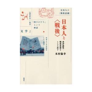 新品本/日本人と〈戦後〉 書評論集・戦後思想をとらえ直す 木村倫幸/著|dorama2