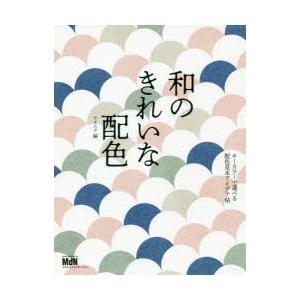 新品本/和のきれいな配色 キーカラーで選べる配色見本アイデア帖 ナイスク/編|dorama2