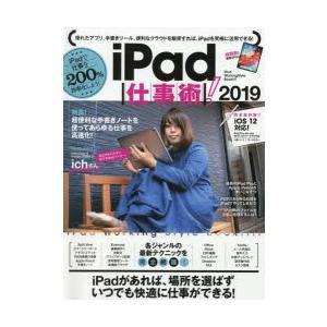 新品本/iPad仕事術! iPadで仕事を200%効率化しよう! 2019|dorama2