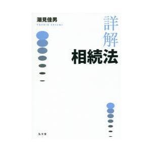 新品本/詳解相続法 潮見佳男/著