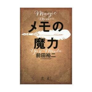 新品本/メモの魔力 前田裕二/著