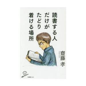 読書する人だけがたどり着ける場所 齋藤孝/著