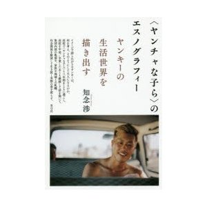 新品本/〈ヤンチャな子ら〉のエスノグラフィー ヤンキーの生活世界を描き出す 知念渉/著|dorama2