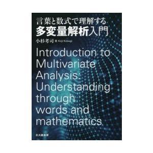 新品本/言葉と数式で理解する多変量解析入門 小杉考司/著
