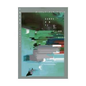 新品本/ダークウェブ・アンダーグラウンド 社会秩序を逸脱するネット暗部の住人たち 木澤佐登志/著