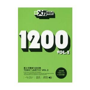 新品本/新メガ模試1200問TOEIC L&Rテスト VOL.2 キムデギュン/著
