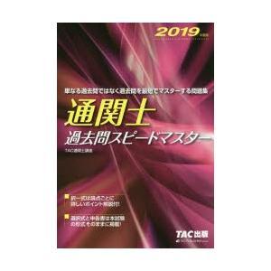 新品本/通関士過去問スピードマスター 2019年度版 TAC株式会社(通関士講座)/編著