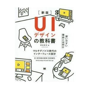 新品本/UIデザインの教科書 マルチデバイス時代のインターフェース設計 原田秀司/著