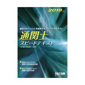通関士スピードテキスト 2019年度版 小貫斉/〔著〕 TAC株式会社(通関士講座)/編著