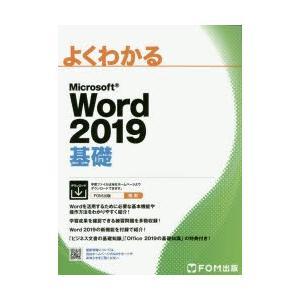 新品本/よくわかるMicrosoft Word 2019基礎 富士通エフ・オー・エム株式会社/著制作