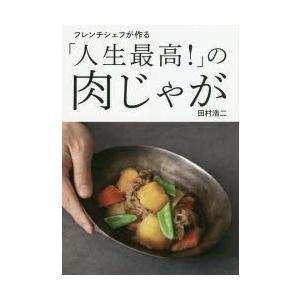 フレンチシェフが作る「人生最高!」の肉じゃが 田村浩二/著