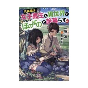 新品本/元英雄は、女子高生と異世界でほのぼのと旅暮らす。 一色一凛/著|dorama2