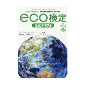 環境社会検定試験eco検定公式テキスト 持続可能な社会をわたしたちの手で 東京商工会議所/編著