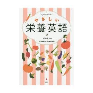新品本/やさしい栄養英語 田中芳文/編著 中里菜穂子/著 松浦加寿子/著