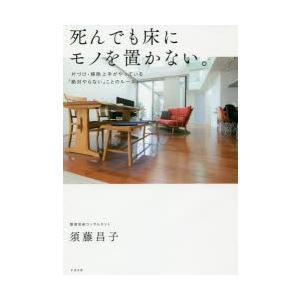 新品本/死んでも床にモノを置かない。 片づけ・掃除上手がやっている「絶対やらない」ことのルール 須藤昌子/著