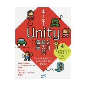 楽しく学ぶUnity2D超入門講座 森巧尚/著
